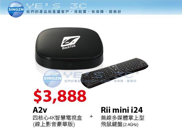 「YEs 3C」RockTek A2V 4K智慧電視盒 搭mini i24 無線多媒體掌上型飛鼠鍵盤 活動到2/28