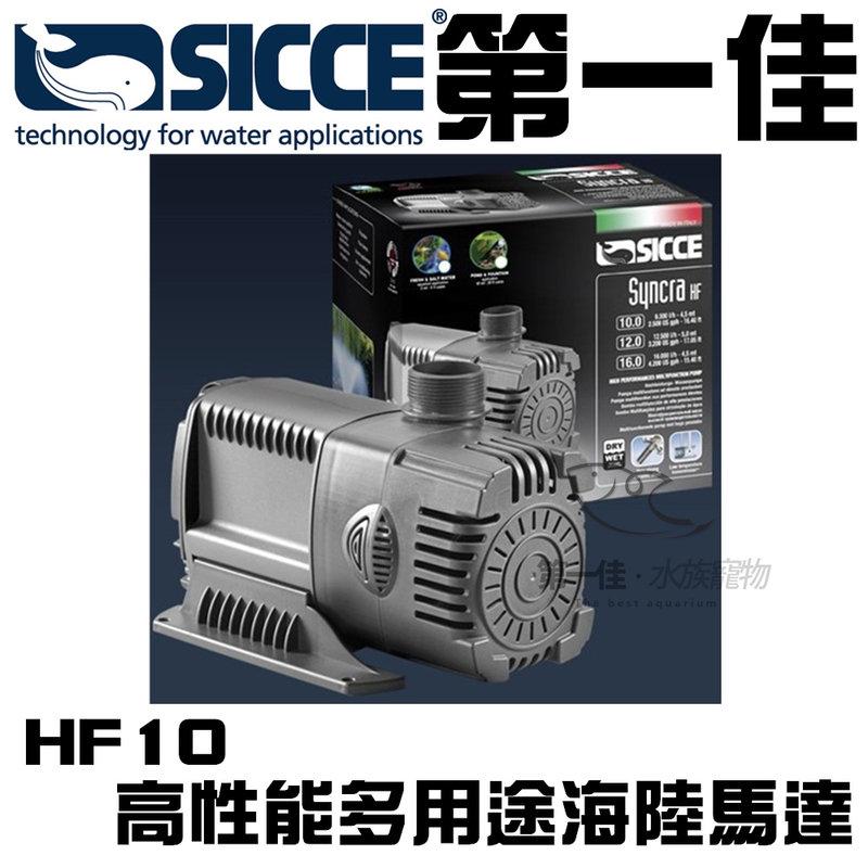 [第一佳水族寵物] 義大利希捷SICCE 高性能多用途海陸馬達 HF10 9500 L/H