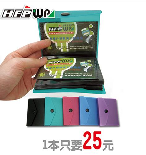 HFPWP 名片 信用卡收納小幫手 (40入) 254S-10 環保材質 10本入 / 箱