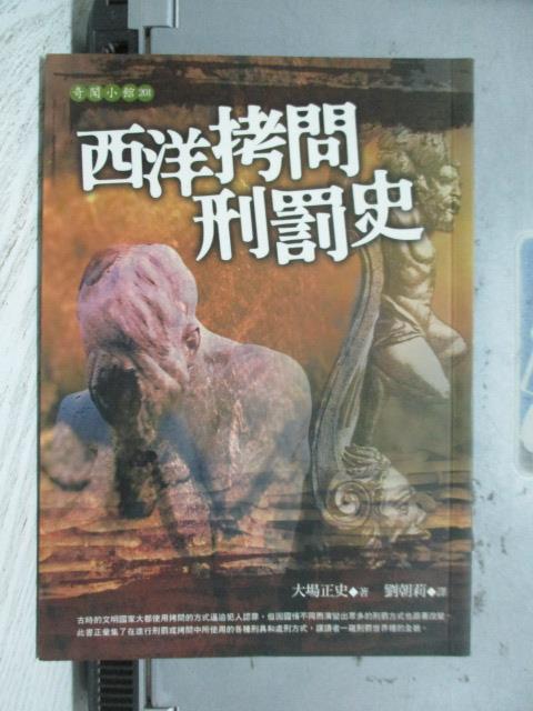 【書寶二手書T9/文學_ORP】西洋拷問刑罰史_劉朝莉