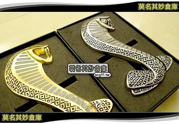 TP005 莫名其妙倉庫【蛇標卡榫】盒裝 福特野馬立體金屬眼鏡蛇車標 金銀雙色可選 Mustang Cobra Hardtop