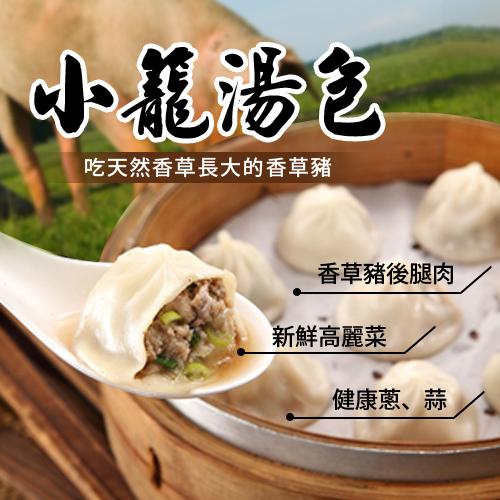 【台北濱江】皮薄餡嫩,一口咬下爆汁,煮、煎的料理新鮮美味立刻嚐-香草豬小籠湯包600g/包,20顆