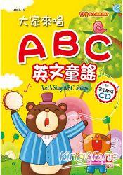 大家來唱ABC英文童謠(附英文歡唱CD)