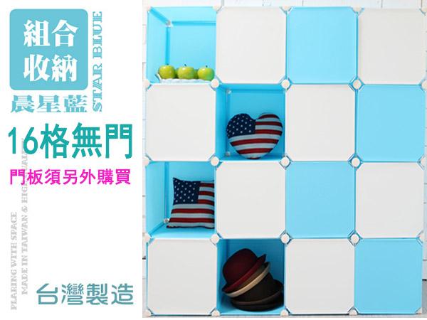 BO雜貨【YV1881】ikloo~16格DIY百變收納櫃 創意組合收納櫃 鞋櫃 衣服玩具收納箱置物櫃衣櫃