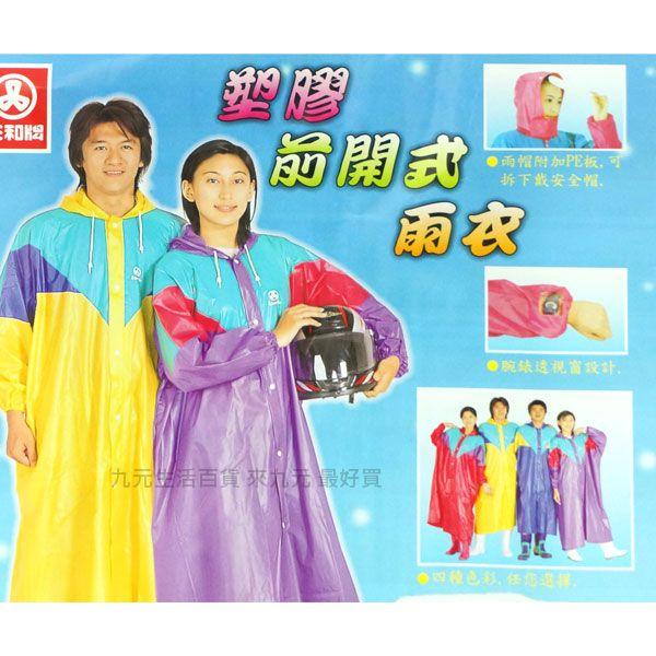 【九元生活百貨】三和牌 前開式雨衣/藍色XXL 前開雨衣