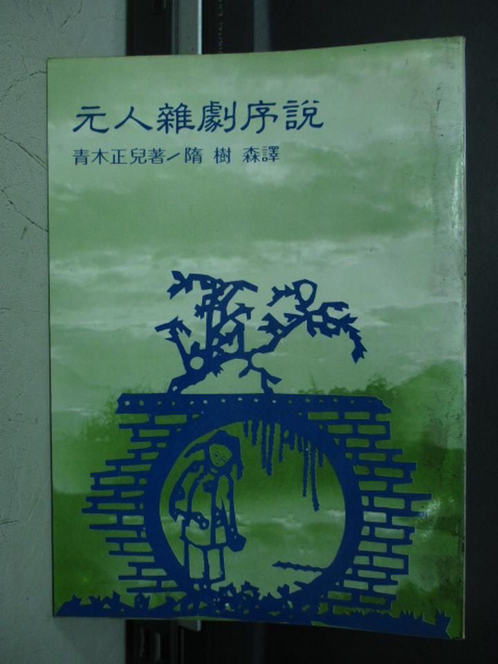 【書寶二手書T9/藝術_NDS】元人雜劇序說_青木正兒