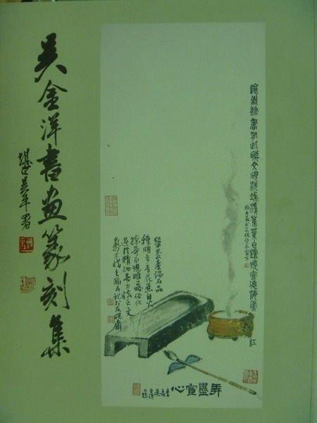 【書寶二手書T9/藝術_PQD】吳金洋書畫篆刻集