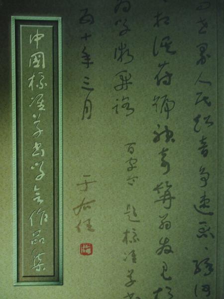 【書寶二手書T9/藝術_XBT】中國標準字體學會作品集_第五屆學會書法聯展_民92