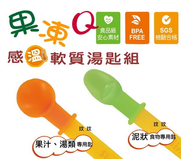 小獅王辛巴 S.3343 果凍Q感溫軟質湯匙組 ~ 匙面感溫過熱會變色,防止燙傷寶寶,附收納盒,外出攜帶方便