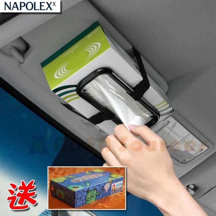 送 面紙※【禾宜精品】NAPOLEX [純正感覺] JK-61 車用 面紙盒 面紙盒套 面紙盒架