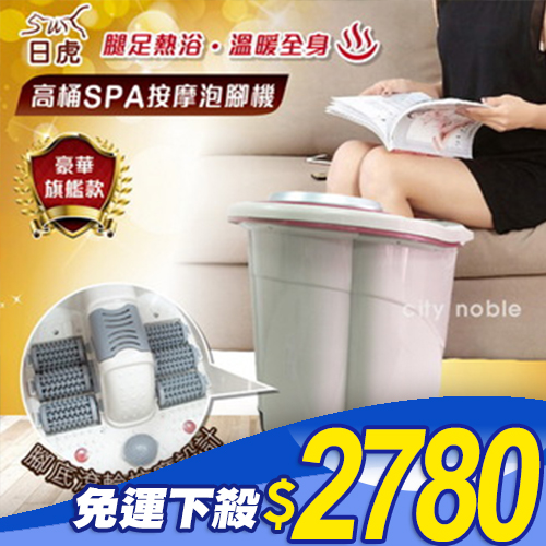 輸入序號[SS_20161206] 滿888現折100元日虎 高桶SPA按摩泡腳機 / LED顯示面版 / 按摩滾輪設計 / 桶身35cm