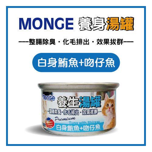 【力奇】MONGE 養生湯罐-白身鮪魚+吻仔魚-80g-23元/罐>可超取(C182A02)