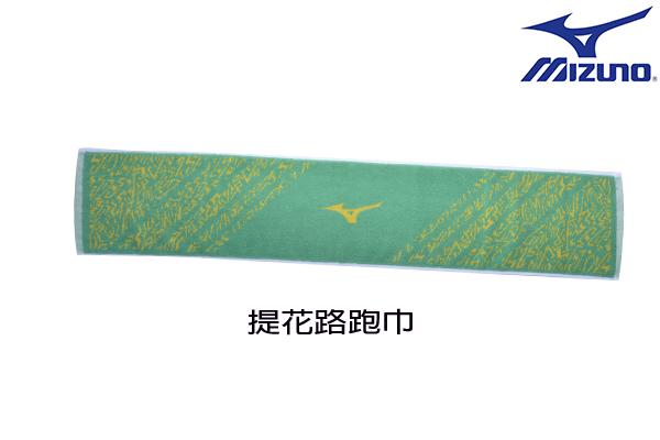 提花運動路跑毛巾  J2TY610045 (綠x黃) 【美津濃MIZUNO】