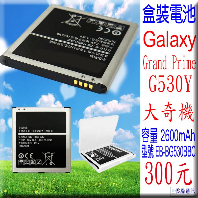 ☆雲端通訊☆通用配件 Galaxy Grand Prime (G530Y) 大奇機 充電電池 2600mAh 型號 EB-BG530BBC J5通用