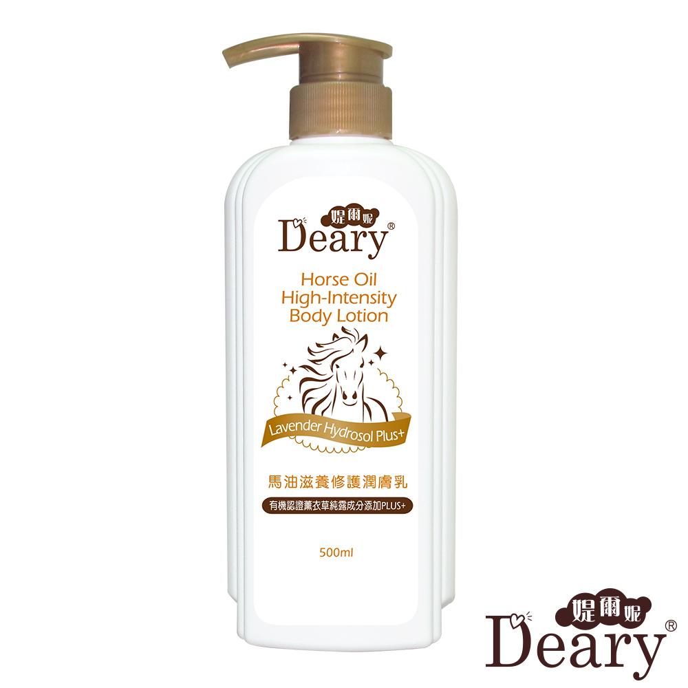 【Deary媞爾妮】嚴選日本馬油滋養修護潤膚乳(500ml/瓶)