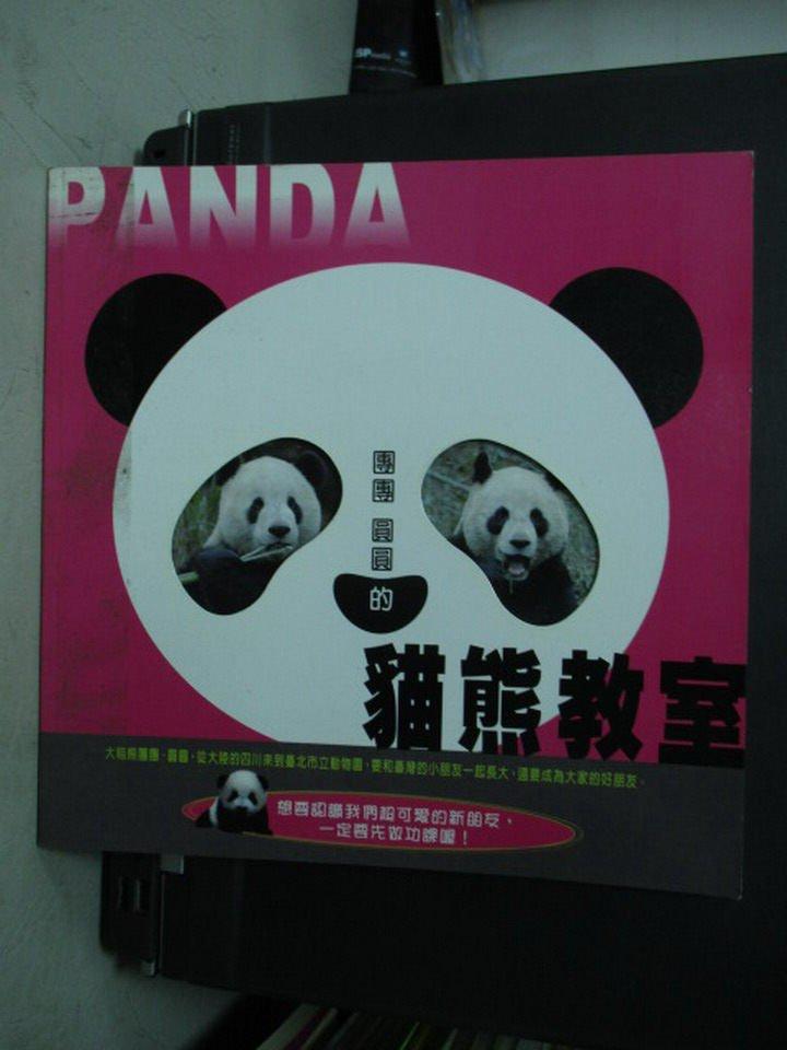 【書寶二手書T9/動植物_PNQ】團團圓圓的貓熊教室