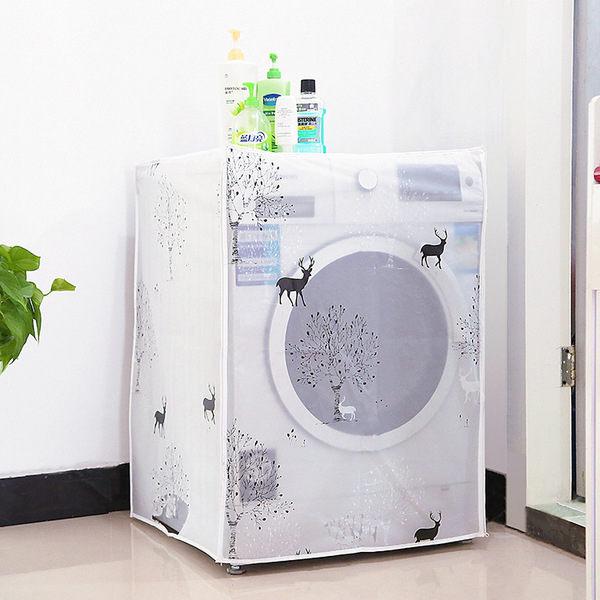 ♚MY COLOR♚上開式/前開式防塵套 洗衣機 烘衣機 防水 防髒 防曬 灰塵 易清洗 陽台 【Q176】