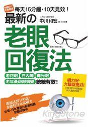 最新的老眼回復法:老花眼、白內障、青光眼、老年黃斑部病變,統統有效!即使活到100歲也能保持正常視力