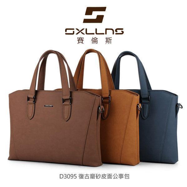 【愛瘋潮】SXLLNS 賽倫斯 D3095 復古磨砂皮面公事包 手提包 工作包