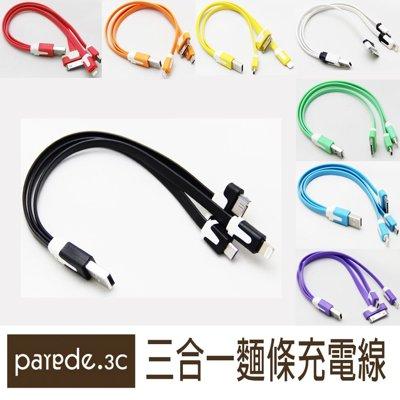 三合一 充電傳輸線 八色 扁線 麵條線  適用於蘋果 IPAD 三星 Tab 2 HTC USB mini【Parade.3C派瑞德】
