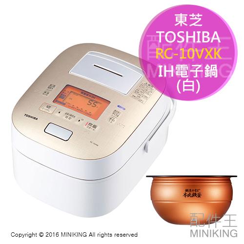 【配件王】日本代購 一年保 TOSHIBA 東芝 RC-10VXK 白 IH電子鍋 真空壓力 5.5合