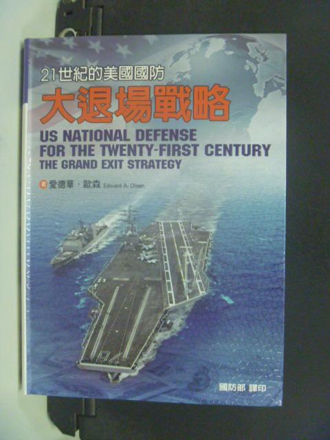 【書寶二手書T8/軍事_HIP】21世紀的美國國防:大退場戰略(精)_國防部史政編譯室