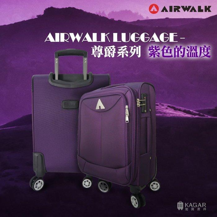 【加賀皮件】AIRWALK LUGGAGE 尊爵系列 紫色的溫度 可擴充 20吋 行李箱 旅行箱 布箱 A615370492