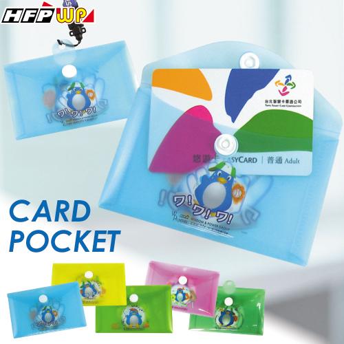 HFPWP 超聯捷 企鵝橫式可愛袋 *歐美同步銷售產品* 不含吊繩 *隨機出色* 台灣製 環保材質 H230