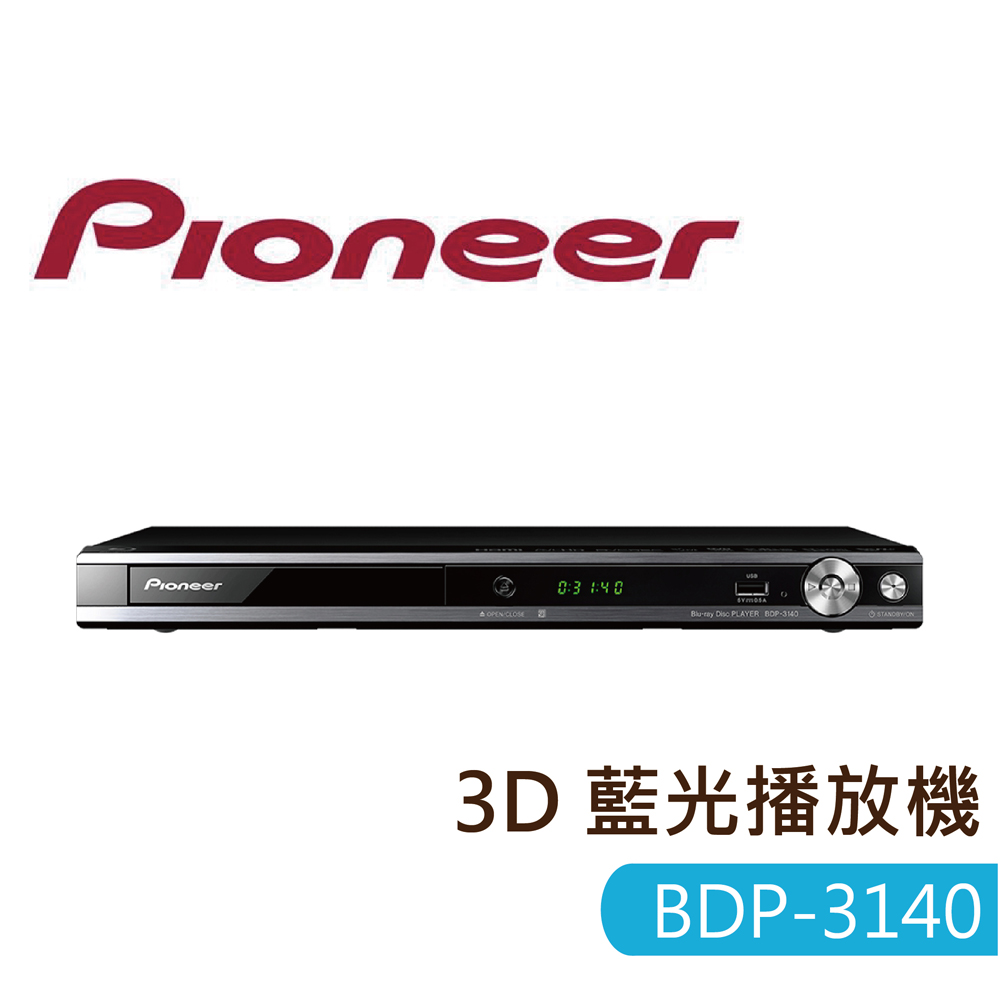 【Pioneer 先鋒】藍光播放機 BDP-3140