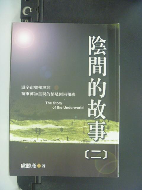 【書寶二手書T9/宗教_HID】陰間的故事_盧勝彥著