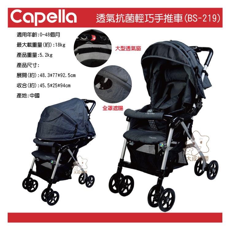 【大成婦嬰】 Capella 透氣抗菌單向輕巧手推車BS-219  蜂巢透氣布+銀離子車台 (伯朗森林、丹寧牛仔)