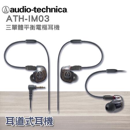 """鐵三角 ATH-IM03 三單體平衡電樞耳塞式耳機""""正經800"""""""