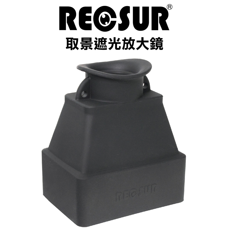 『RECSUR銳攝』RECSUR 取景遮光放大鏡 RS-1106