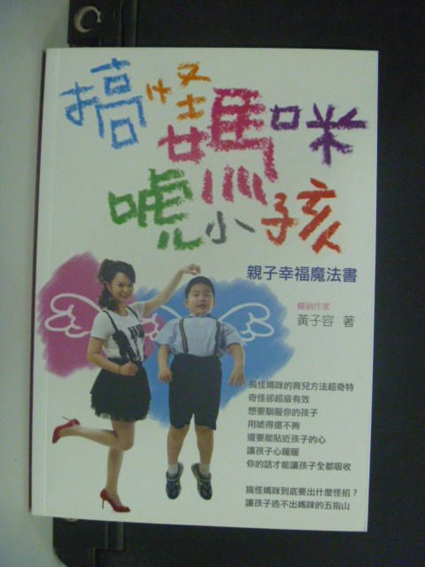 【書寶二手書T2/家庭_KLP】搞怪媽咪唬小孩-親子幸福魔法書_黃子容