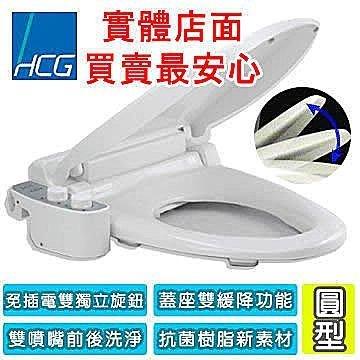 和成 和成牌 HCG AF701 / AF701L 免插電雙噴嘴 免治馬桶座 水洗馬桶蓋
