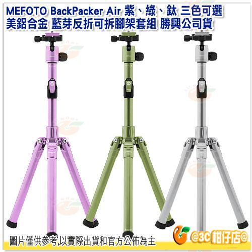美孚 MEFOTO BackPacker Air 美鋁合金 藍芽反折可拆腳架套組 紫/綠/鈦 勝興公司貨 中軸倒置 可當自拍棒