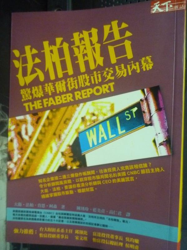 【書寶二手書T1/股票_IBS】法柏報告:驚爆華爾街股市交易內幕_大衛.法柏