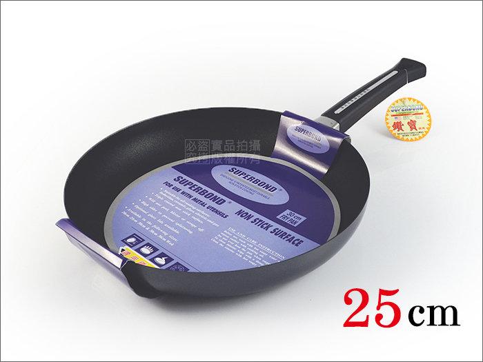 快樂屋♪ 美國專利 鑽寶 25cm 不沾標準平底鍋 電磁爐適用 平煎鍋(保證不沾鍋效果優於不鏽鋼鍋)