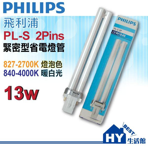 PHLIPS 飛利浦 PL-S13W 飛利浦PL-S 13W省電燈管【檯燈、崁燈專用】可選白光 865 / 黃光 827 / 暖白光 840《HY生活館》