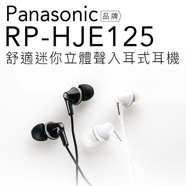 Panasonic 國際牌 RP-HJE125 耳塞式耳機 矽膠耳塞柔軟服貼 絕佳音質