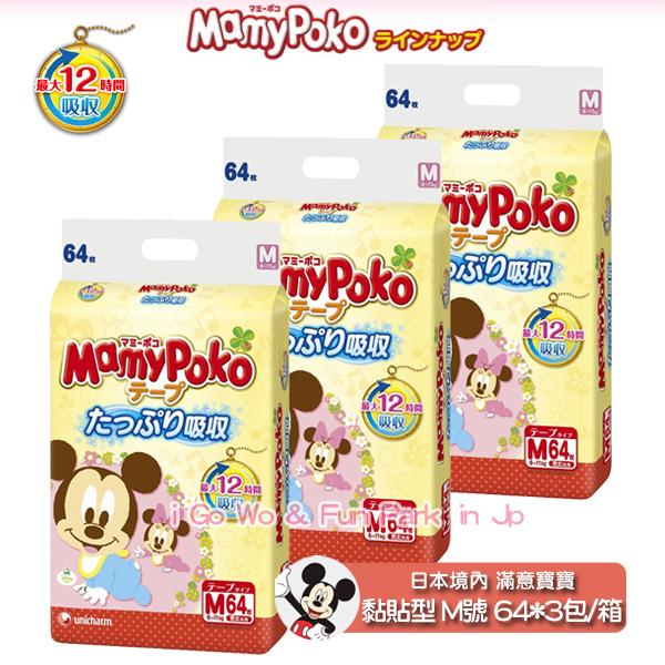 日本 M號 境內 滿意寶寶 米奇版 紙尿布 黏貼型 ♥ 日本製 ♥ 現貨