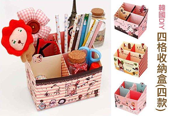 BO雜貨【SV2113】韓國4格收納盒 整理盒 桌面收納 桌面整理 文具收納 化妝品收納 日 可愛熊