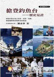 搶登釣魚台:歷史見證