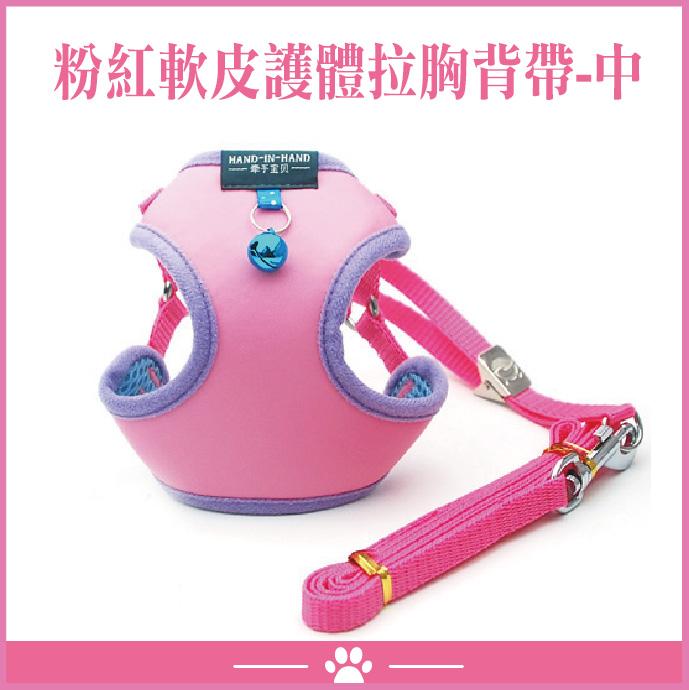粉紅軟皮護體拉胸背帶-中