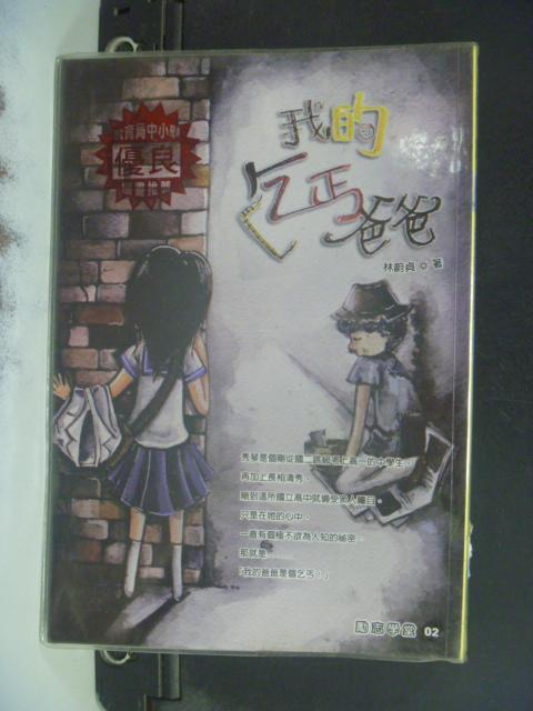 【書寶二手書T9/兒童文學_KMF】我的乞丐爸爸_林蔚貞