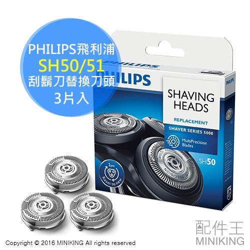 【配件王】日本代購 PHILIPS 飛利浦 SH50/51 刮鬍刀替換刀頭 5000系列 3片入 適用 S5390