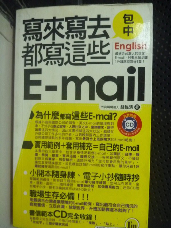 【書寶二手書T9/語言學習_INM】寫來寫去都寫這些E-mail口袋書_錢惟清_附光碟