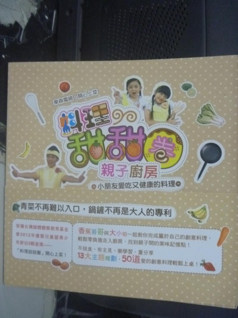 【書寶二手書T4/餐飲_JDS】料理甜甜圈親子廚房:小朋友愛吃又健康的料理_東森電視