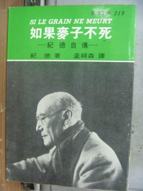 【書寶二手書T3/翻譯小說_MCM】如果麥子不死-紀德自傳_紀德