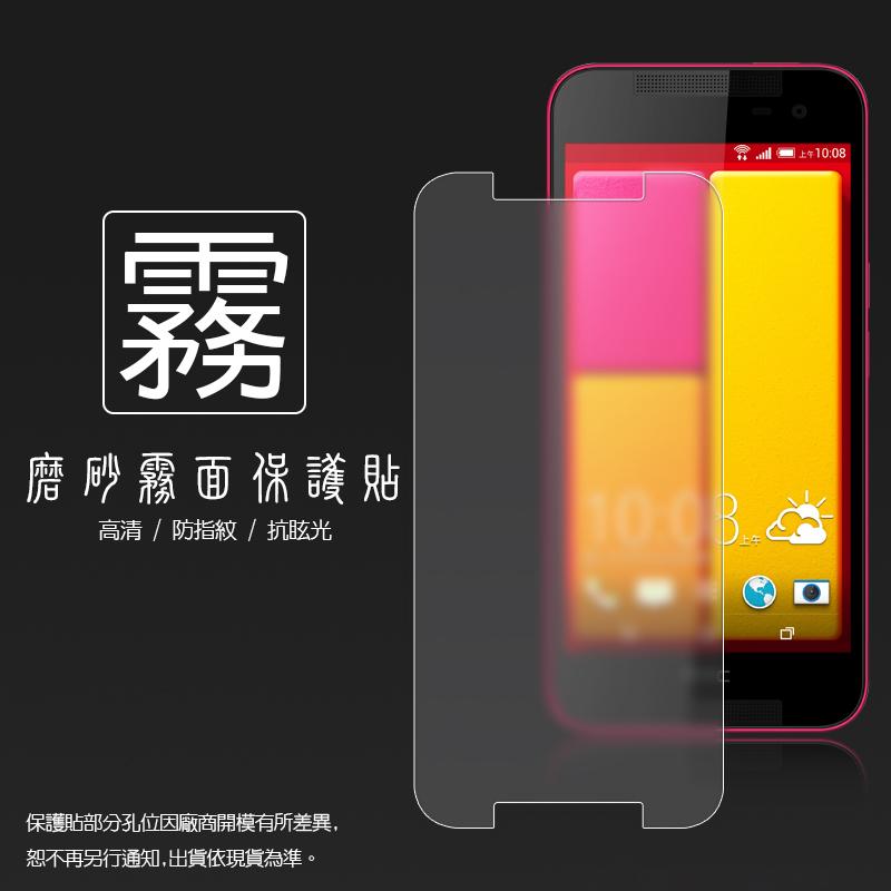 霧面螢幕保護貼 HTC Butterfly 2 蝴蝶2 B810 / B810X 保護貼